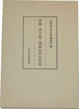 図録・香川敬三関係史料の世界 |...